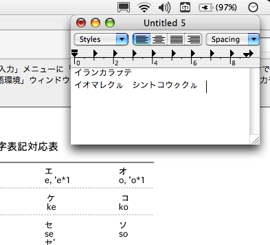 Typing in Ainu on OS X 10.3