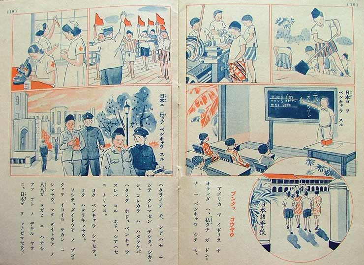 WW2 Japanese East Asian propaganda