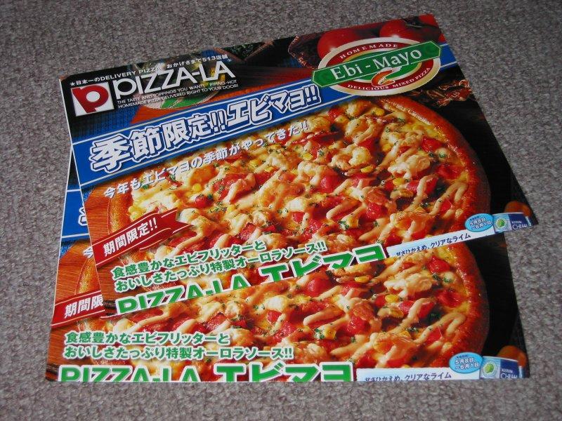 Ebi-Mayo Japanese pizza flyer