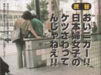 おいニガー!!日本婦女子のケツさわってんじゃねえ!!