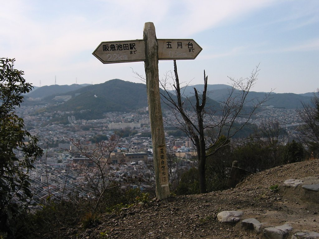 Signpost on a hilltop at Satsukiyama